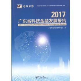 2017广东省科技金融发展报告