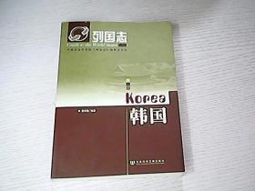 列国志:韩国