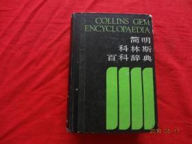 简明科林斯百科辞典(2)