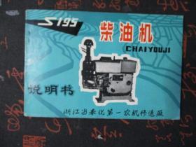 S195柴油机说明书【印有毛主席语录】【浙江奉化第一农机修造厂】