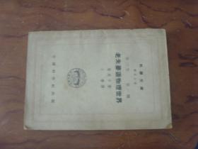 A科学文库 第三集 第一号 老朱梦游物理世界 民国31年初版 8品以上