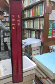 日文原版 《名品集》+《全作品集》两册全16开布面精装