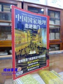 中国国家地理2002.4(带地图)