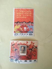 邮票,纪121,盖销票4--1,4---2二枚合集上品