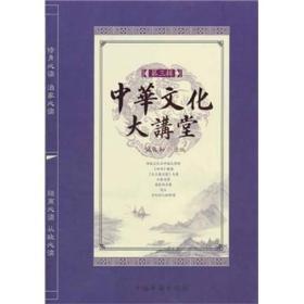 中华文化大讲堂[  第三辑]
