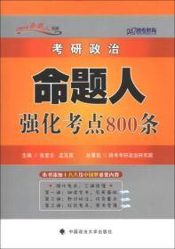 考研政治命题人强化考点800条