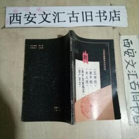 中国封建蒙学文化评述