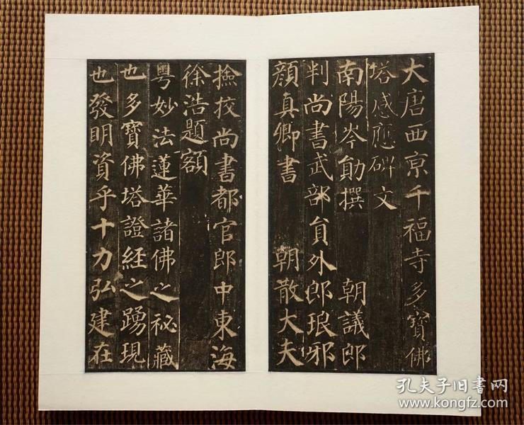 唐 【颜真卿·多宝塔】,咸丰到光绪前期的拓本,内容全,拓工与裱工极好,木夹板册页,保真现货