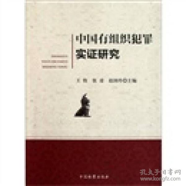 中国有组织犯罪实证研究