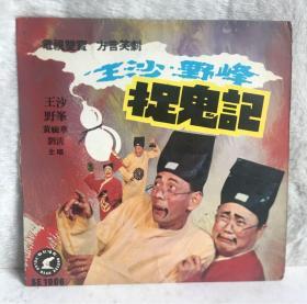 黑胶小唱片电视双宝方言笑剧王沙 野峰《捉鬼记》(十7寸45转)