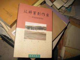从将军到作家---怀念吴有恒同志.  印1000