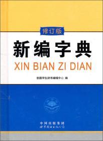 R-中小学生实用工具书:新编字典(修订版)