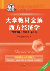 大学教材全解 西方经济学 宏观部分 高鸿业 第六版