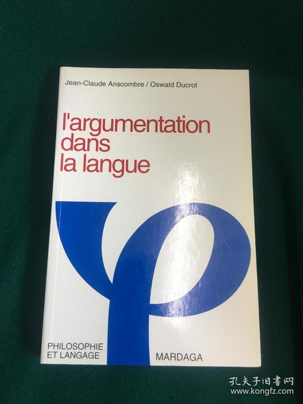 L'argumentation dans la Langue【语言论证】【语言哲学丛刊】