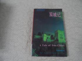90年代英语系列丛书:双城记(英文版)