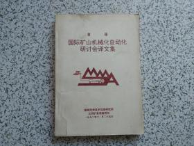 首届国际矿山机械化自动化研讨会译文集