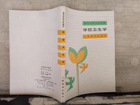 学校卫生学(赵幼侠 签名)保真