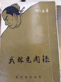 武林见闻录  77年初版,梁羽生撰词一首作序,稀缺包快递
