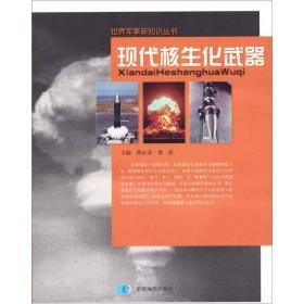 世界军事新知识从书--现代核生化武器