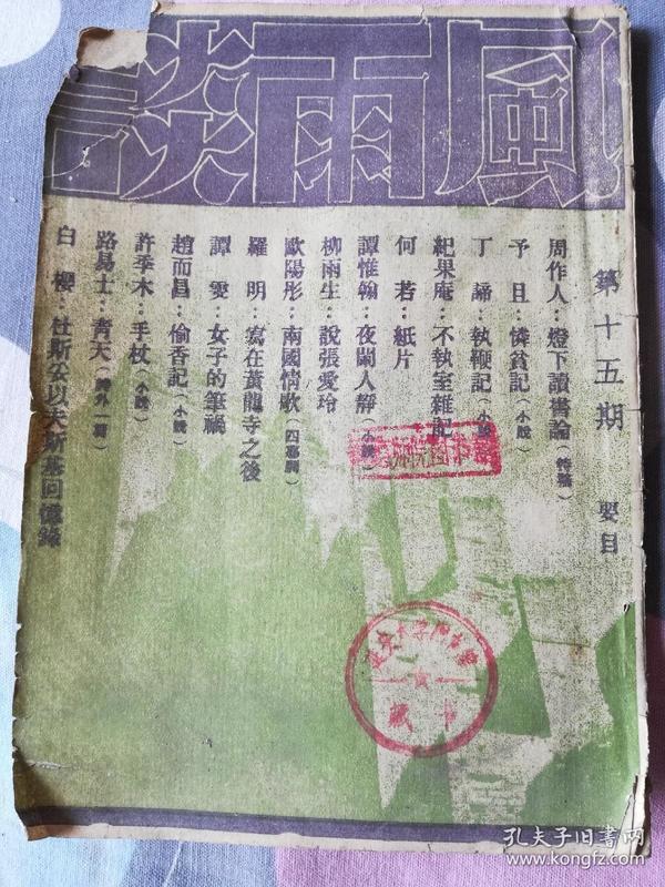 民国老期刊:风雨谈(第十五期)