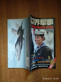 世界军事2012-22