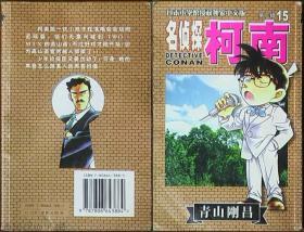 名侦探柯南 第二辑15