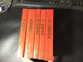 中国工农红军第二方面军战史+中国人民解放军第一、二、三、四野战军战史(5册合售)