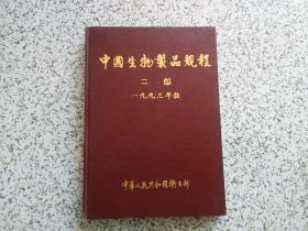 中国生物制品规程 二部  一九九三年版  精装本
