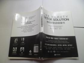 神奇的肌肤能量书