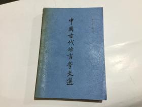 中国古代语言学文选:一版一印
