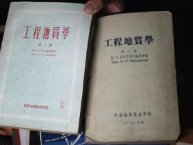 工程地质学 [第一,二册]2册合售       8G