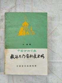 中国伊斯兰教教派与门宦制度史略