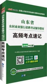 中公版·2018山东省农村商业银行招聘考试辅导教材:高频考点速记