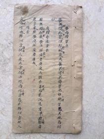 手抄本    残本     古代文章
