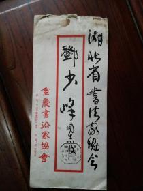 八十年代重庆市书协某领导(作者待考证)毛笔写给邓少峰的信封一件(无信件),包快递。