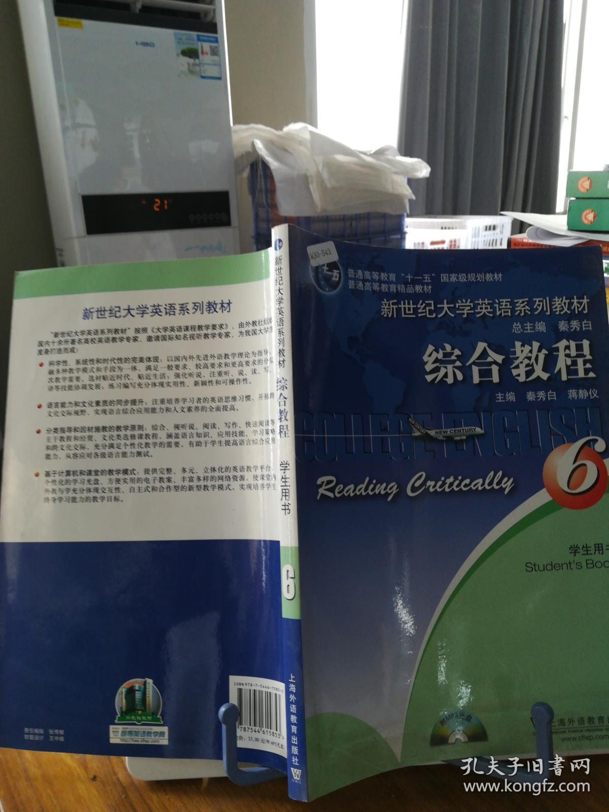 9787544615853新世纪大学英语系列教材普au3v教材教程图片
