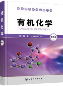 有机化学(李小瑞)