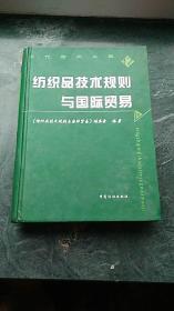 纺织品技术规则与国际贸易