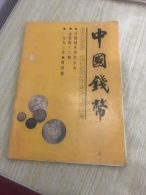 中国钱币1993年第4期
