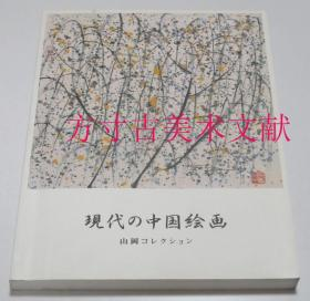 现代の中国绘画  现代的中国绘画 山冈收藏  徐悲鸿 林风眠 刘海粟 程十发 黄胄等  93幅作品