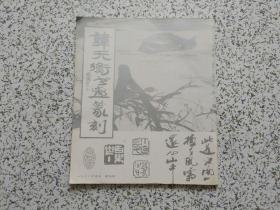 韩天衡书画篆刻  签赠本 1986年 新加坡