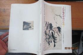 《现代中国的绘画 》1991年日文版 内有徐悲鸿,吴冠中,傅抱石,齐白石等诸多名家作品(16开)
