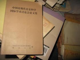 中国近现代史史料学国际学术讨论会论文集