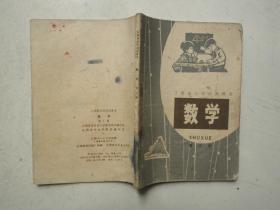 江西省小学试用课本数学第十册
