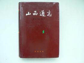 山西通志.第五十卷.附录  (辑录1840年—2000年山西省重要历史文献178件)
