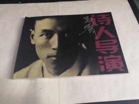 诗人导演--孙瑜 (横16开 大量老照片)纪念著名电影艺术家孙瑜诞辰111周年