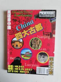 亚洲旅游ASIA TRAVEL 四大古都深度之旅