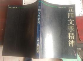 五四文学精神(包挂刷