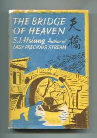 The Bridge of Heaven(熊式一《天桥》,1943年初版精装,1944年印刷)