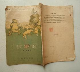 狼军师(古典文学故事1955年刘继卣等插图本)